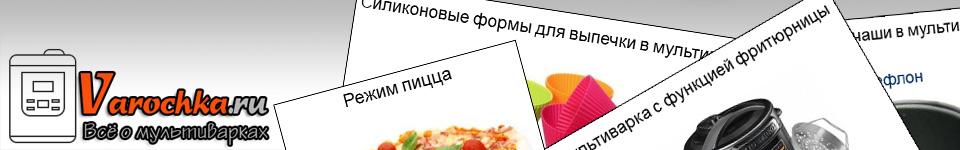 Логотип сайта Все о мультиварках